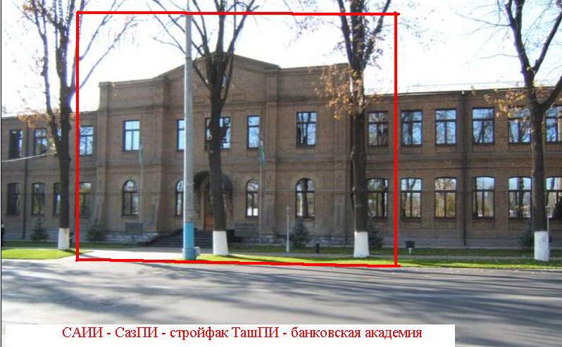 Ташкентский госпединститут!