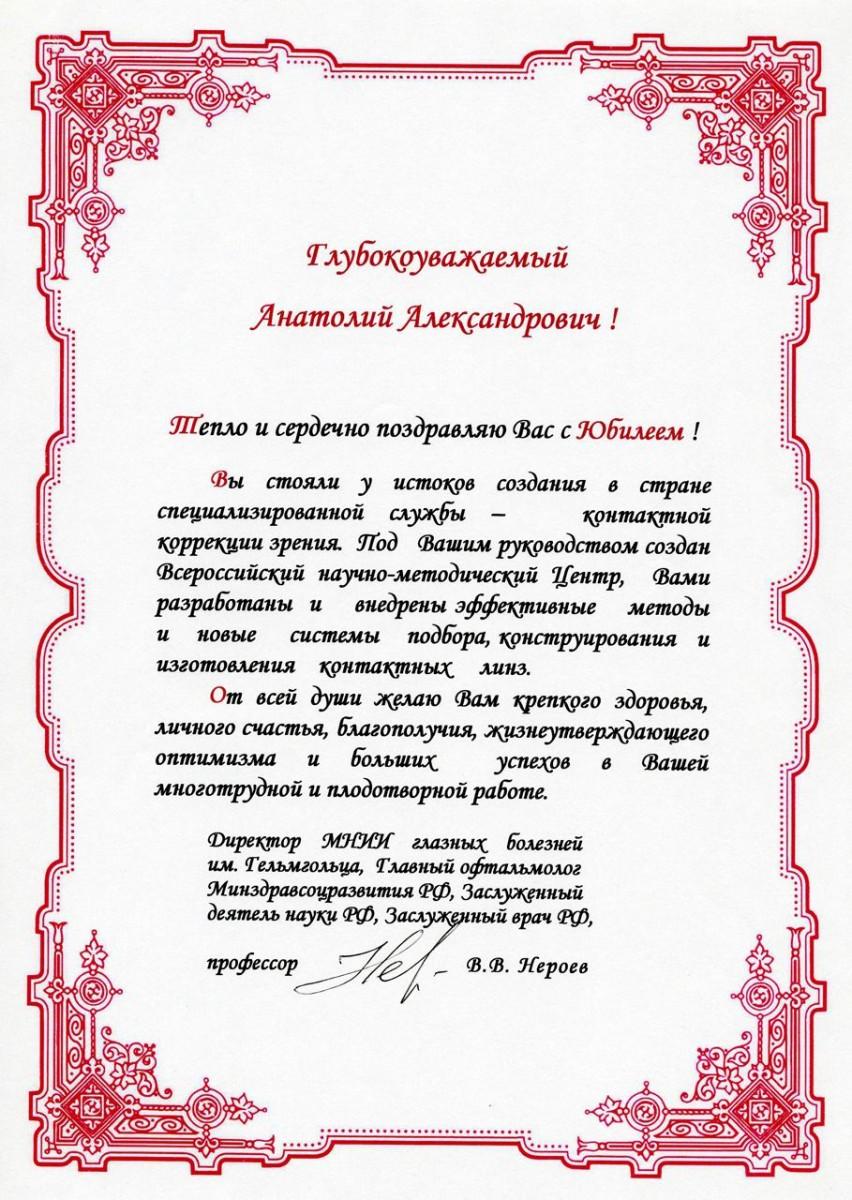 Поздравление официальные с 80 летию