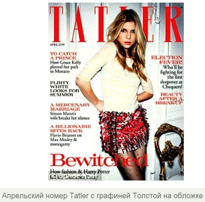 http://mytashkent.uz/wp-content/uploads/2010/03/Tolstay_Tatler_705x695.jpg