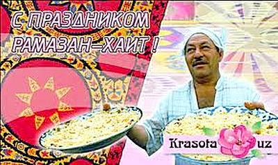 Открытки поздравления с рамазан хаитом