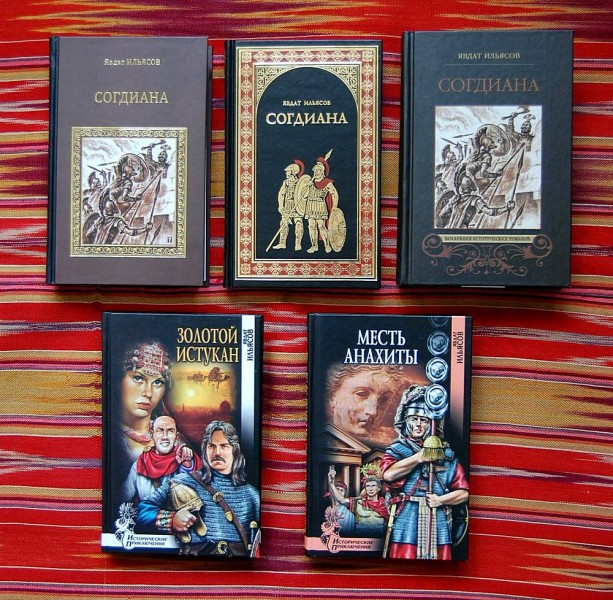 книги Ильясова