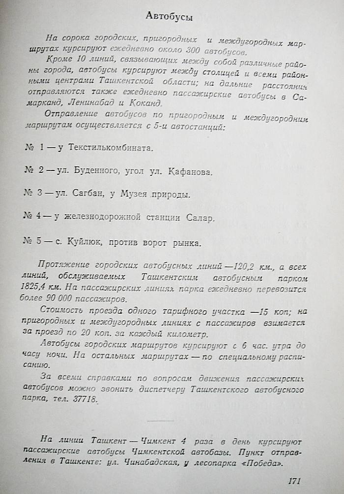 Ташкент. Краткий