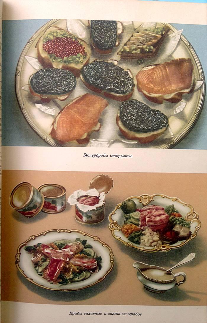 Скачать кулинария 1955
