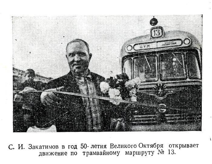 Открытие 13 маршрута  трамвая 1967 год