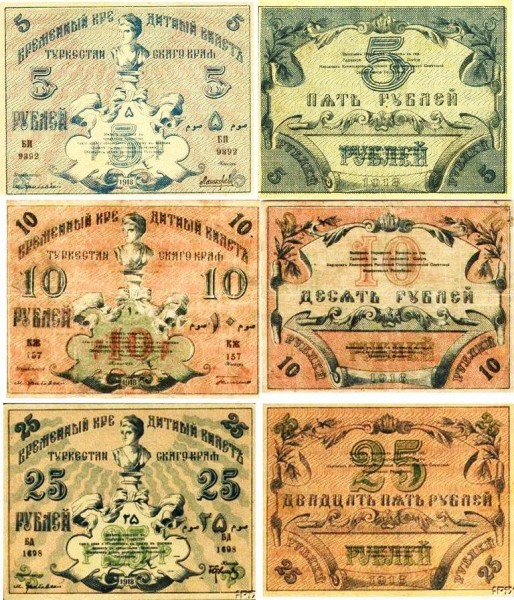 Боны 5-25 рублей