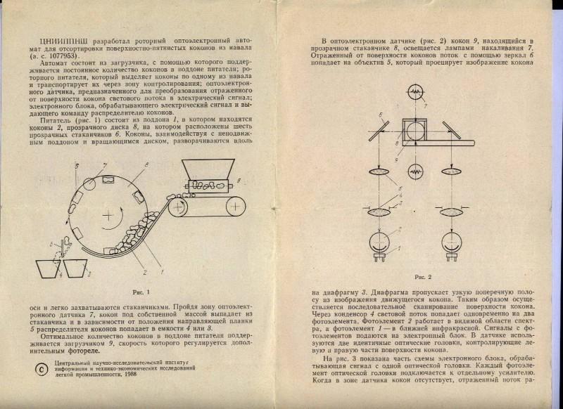 Севастьянов, Брошюра.