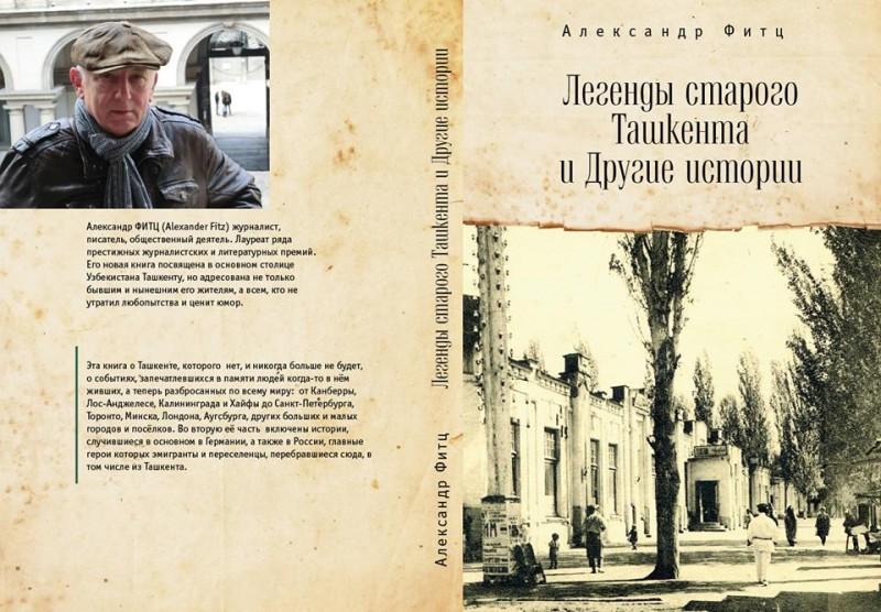 Легенды старого Ташкента и Другие истории