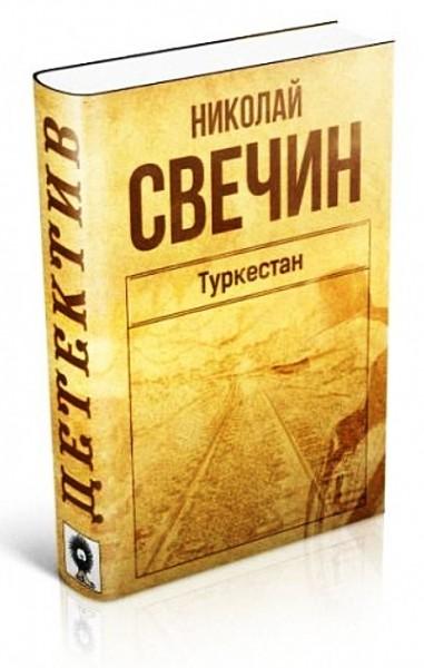 Николай Свечин. Туркестан