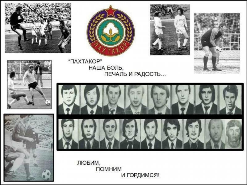 Пахтакор-1979