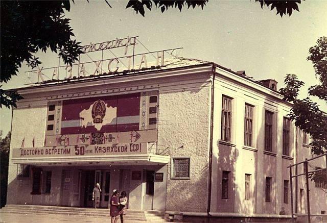 Кинотеатр Казахстан, 1972 год