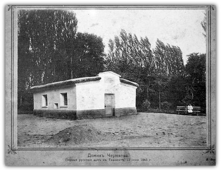 Домик Черняева