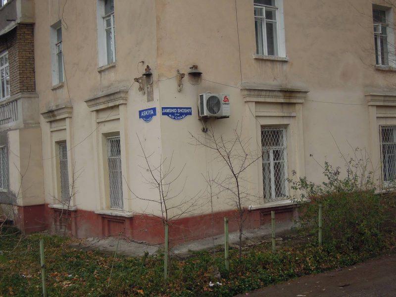 Угол улиц Ткачей и Стахановцев (Аския)