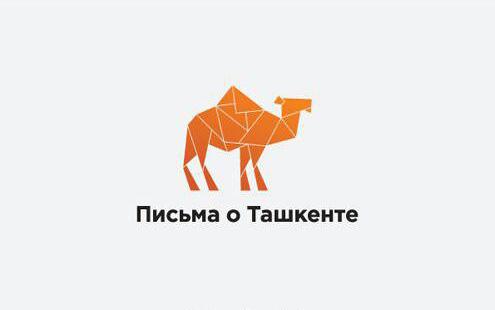 Лого с альтернативным начертанием