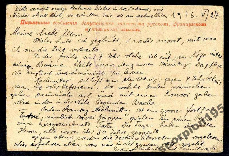 Лагерь военнопленных 1916 ТАШКЕНТ, цензура  почта л