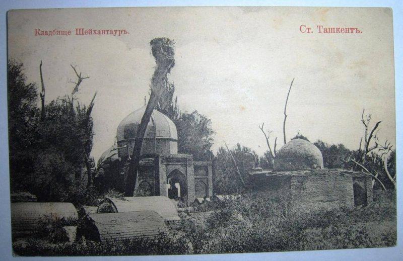 Старый Ташкент.Кладбище Шейхантаур.Датирована 1915