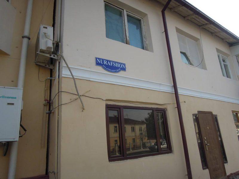 Улица Нурафшон, это совсем новое, уже третье название бывшей улицы Есенина