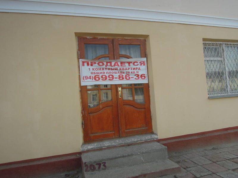 Объявление на улице Есенина