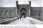 Дворец кокандского хана