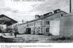 Маслобойный завод