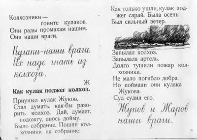 th_bukvar-1931_-kulaki.jpg