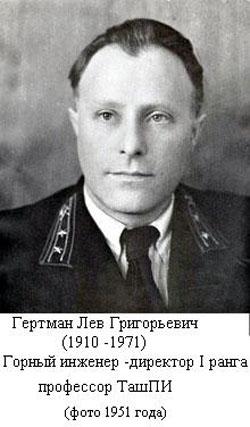 1-LevGertman51