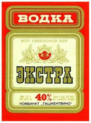 Extra_Tashkent 541x727