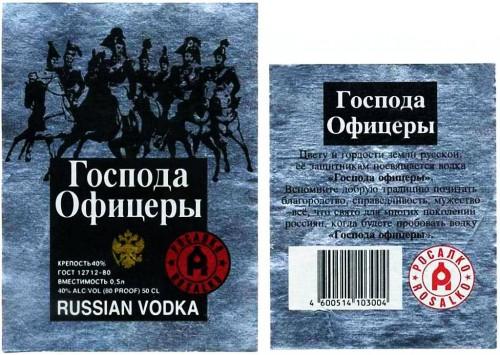 Vodka Gospoda oficeri