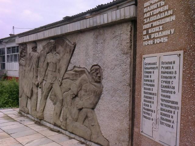 Мемориал погибшим на ВОВ заводчанам