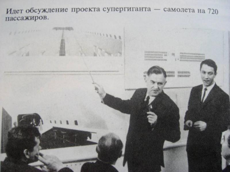 Обсуждение пассажирского варианта самолета Ан-22.