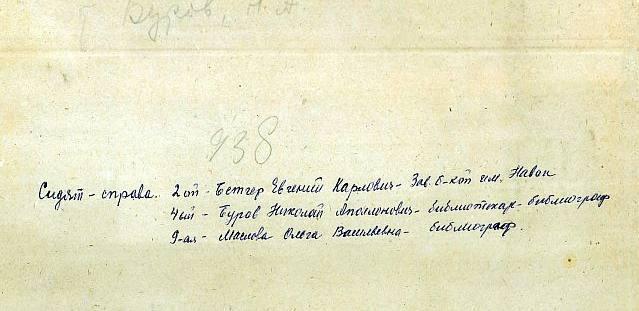 Курсы библиотекарей 1931