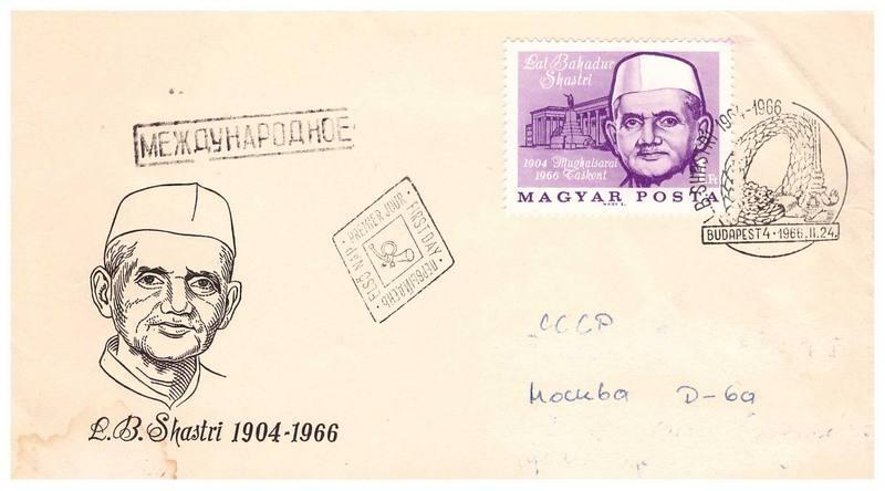 Шастри Венгрия КПД 1966