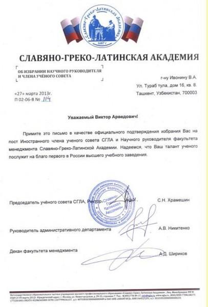 Письмо Ивонину-3