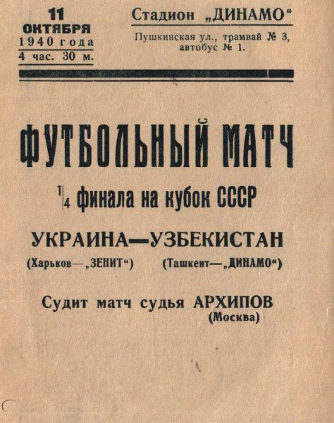 1940_Tashkent_Dinamo-Kharkiv_Zenit(1)