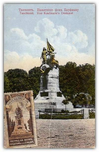 Ташкент Памятник Фон Кауфману с маркой