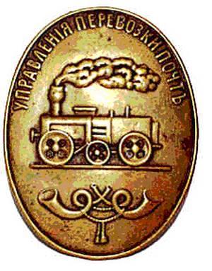почтовый  жетон