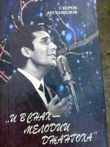 Батыр Закиров (обложка книги)