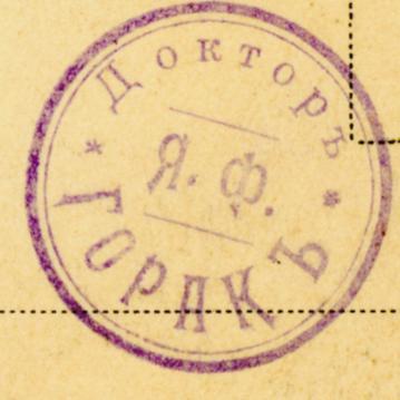 печать горака (1-1)