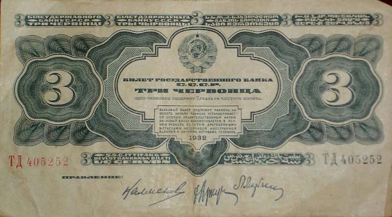 BanknoteTatar