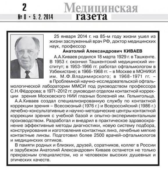 Некролог+Мед.Газета+2014