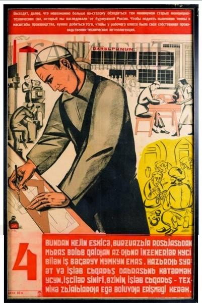 Плакат2. В. Уфимцев. . Что бы поднять нынешние темпы и масштабы производства, нужно