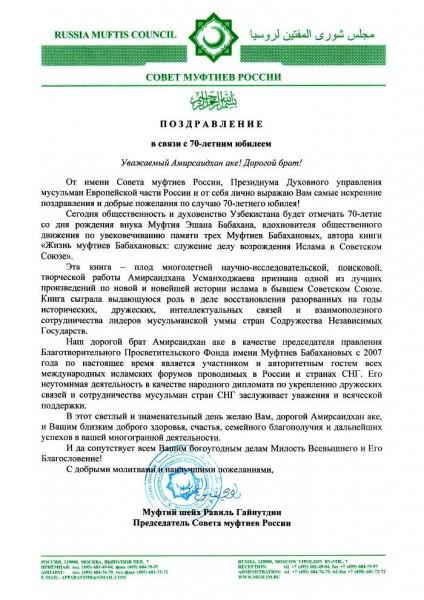Поздравление от Председателя Совета муфтиев России шейха Равиля Гайнутдина