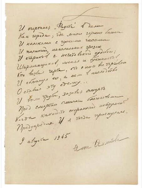 автограф 1945