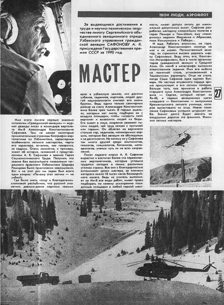 Статья из журнала «Гражданская авиация» за февраль 1991 г.