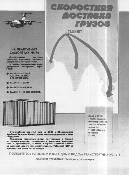 Журнал «Гражданская авиация», август 1990