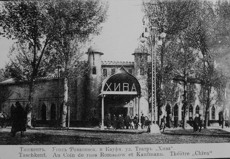 Кинотеатр «Хива»