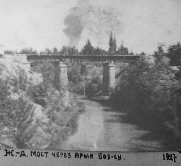 Мосты через Бозсу