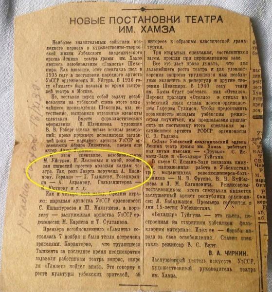 Газета `Правда Востока`, 18 ноября 1939 года