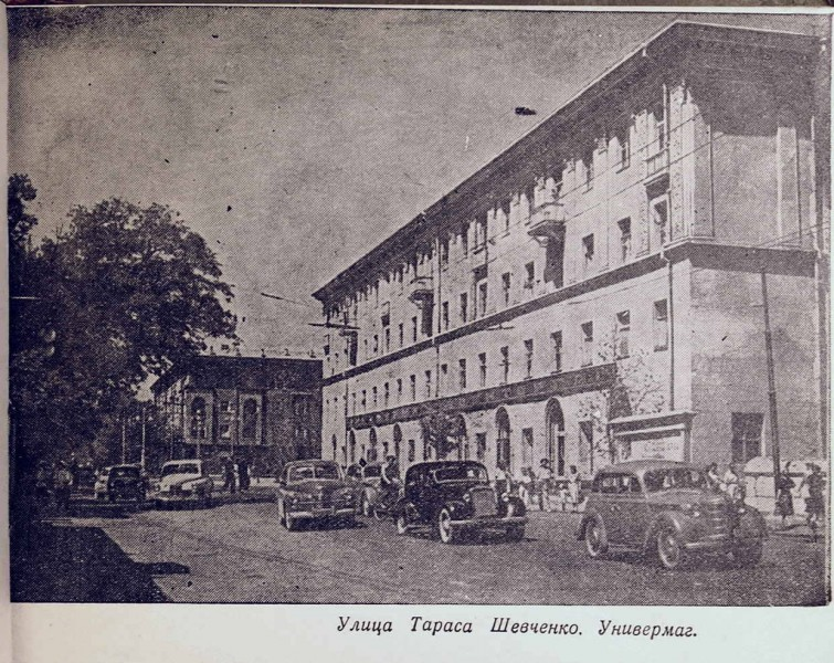 Улица Тараса Шевченко