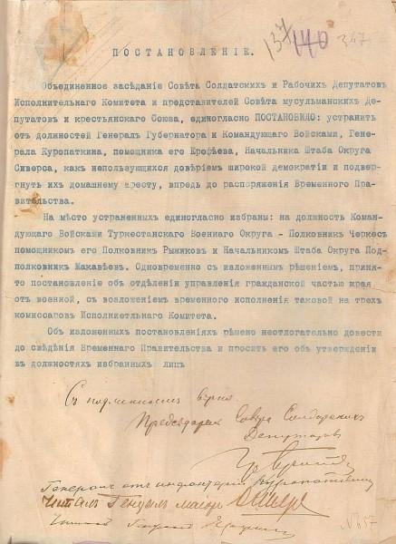 «Постановление». Опубликовал Андрей Гагарин.