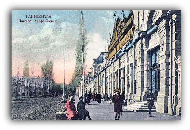 Пассаж Арифа Ходжи (Универмаг), опубликовал Сергей Пряхин.